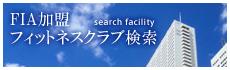 fia加盟施設検索