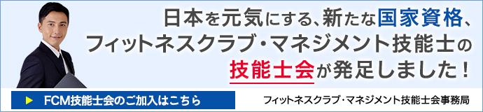 フィットネスクラブ・マネジメント技能士会