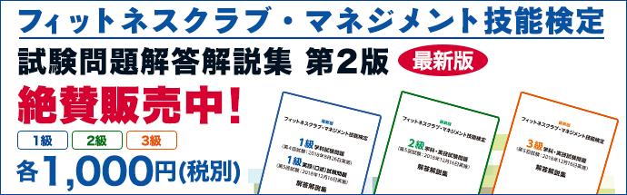 FCM技能検定