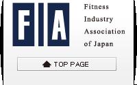 一般社団法人日本フィットネス産業協会FIA