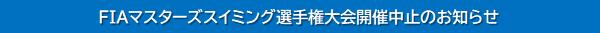 FIAマスターズスイミング選手権大会開催中止のお知らせ
